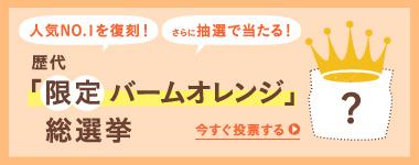 バームオレンジ総選挙