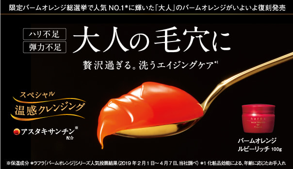 待望の復刻発売「バームオレンジ ルビーリッチ」