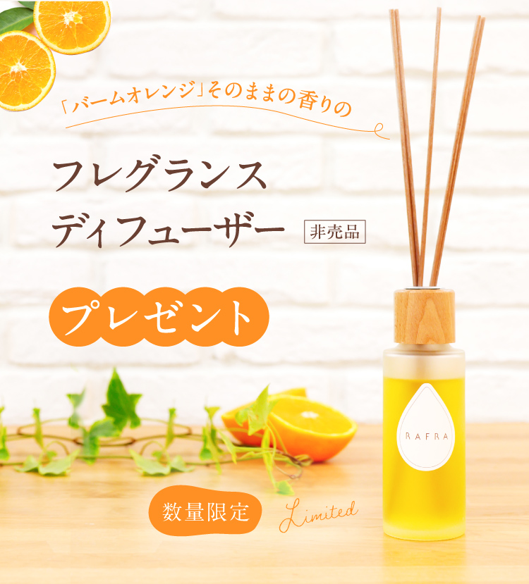 「バームオレンジ」そのままの香りのフレグランスディフューザープレゼント