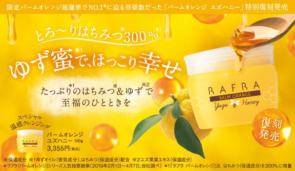 「バームオレンジ ユズハニー」復刻発売