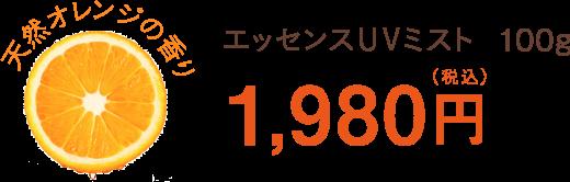 天然オレンジの香り 1980円