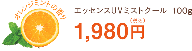 オレンジミントの香り 1980円