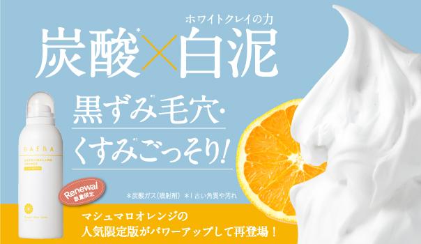 「マシュマロオレンジ クレイウォッシュ」 再登場