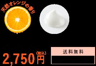 天然オレンジの香り 2750円