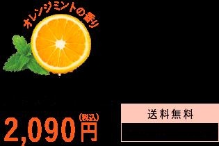 オレンジミントの香り 2090円