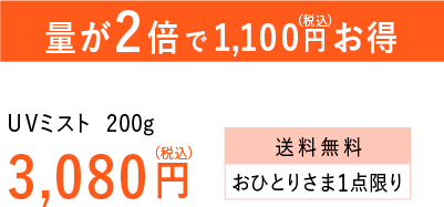 3080円