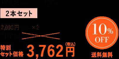 特別セット価格3762円